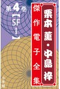 栗本薫・中島梓傑作電子全集 (4) [SF I]