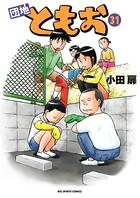 団地ともお (31)