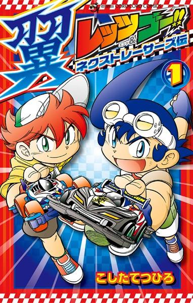レッツ&ゴー!! 翼 ネクストレーサーズ伝 (1)