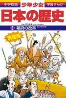 学習まんが 少年少女日本の歴史 14 幕府の改革 ―江戸時代中期―