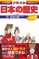 学習まんが 少年少女日本の歴史 3 奈良の都 ―奈良時代―