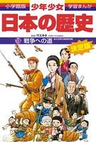 学習まんが 少年少女日本の歴史 19 戦争への道 ―大正時代・昭和初期―