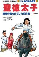 少年少女 人物日本の歴史