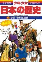 学習まんが 少年少女日本の歴史別巻 2 史跡・資料館事典 ―日本史の舞台をたずねてみよう―