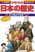 学習まんが 少年少女日本の歴史 18 近代国家の発展 ―明治時代後期―