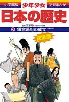学習まんが 少年少女日本の歴史 7 鎌倉幕府の成立 ―鎌倉時代―