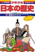 学習まんが 少年少女日本の歴史 5 貴族のさかえ ―平安時代中期・後期―