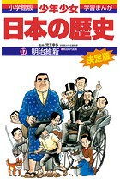 学習まんが 少年少女日本の歴史 17 明治維新 ―明治時代前期―