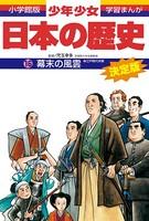 学習まんが 少年少女日本の歴史 16 幕末の風雲 ―江戸時代末期―