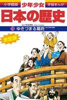 学習まんが 少年少女日本の歴史 15 ゆきづまる幕府 ―江戸時代後期―