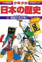 学習まんが 少年少女日本の歴史 10 戦国大名の争い ―戦国時代―