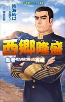 西郷隆盛〜敗者のために戦った英雄〜