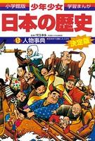 学習まんが 少年少女日本の歴史別巻 1 人物事典 ―日本史で活躍した人びと―