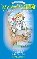 世界名作シリーズ トム・ソーヤの冒険