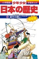 学習まんが 少年少女日本の歴史 6 源平の戦い ―平安時代末期―