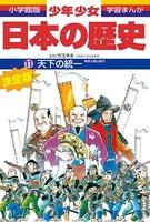 学習まんが 少年少女日本の歴史 11 天下の統一 ―安土・桃山時代―
