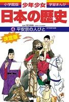 学習まんが 少年少女日本の歴史 4 平安京の人びと ―平安時代前期―