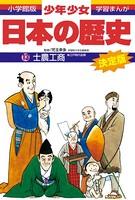 学習まんが 少年少女日本の歴史 13 士農工商 ―江戸時代前期―