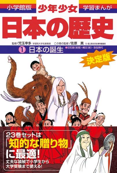 学習まんが 少年少女日本の歴史 1 日本の誕生 ―旧石器・縄文・弥生時代―