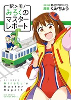駅メモ!〜みろくのマスターレポート〜