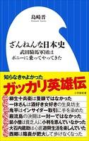 ざんねんな日本史 〜武田騎馬軍団はポニーに乗ってやってきた〜(小学館新書)