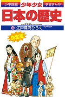 学習まんが 少年少女日本の歴史 12 江戸幕府ひらく ―江戸時代初期―