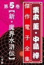 栗本薫・中島梓傑作電子全集 5 [新・魔界水滸伝]