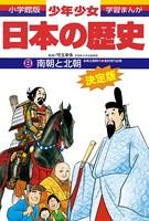 学習まんが 少年少女日本の歴史 8 南朝と北朝 ―南北朝・室町時代前期―