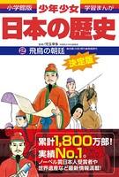 学習まんが 少年少女日本の歴史 2 飛鳥の朝廷 ―古墳・飛鳥時代―