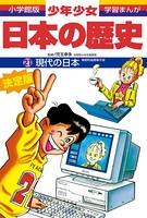 学習まんが 少年少女日本の歴史 21 現代の日本 ―昭和後期・平成―