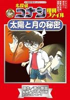名探偵コナン理科ファイル 太陽と月の秘密 小学館学習まんがシリーズ