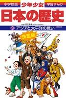 学習まんが 少年少女日本の歴史 20 アジアと太平洋の戦い ―昭和前期―