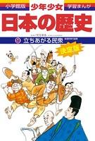 学習まんが 少年少女日本の歴史 9 立ちあがる民衆 ―室町時代後期―