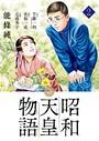昭和天皇物語 (2)
