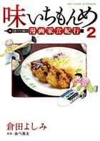 味いちもんめ 食べて・描く! 漫画家食紀行 (2)