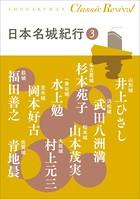 クラシック リバイバル 日本名城紀行 3