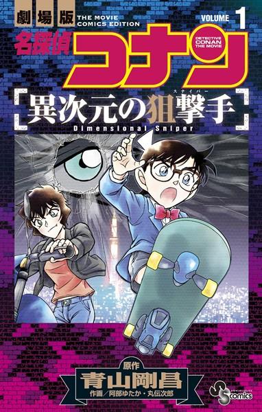 名探偵コナン 異次元の狙撃手 (1)