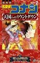 名探偵コナン 天国へのカウントダウン (2)