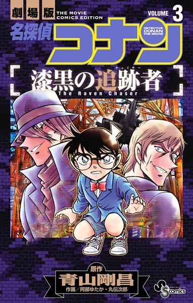 名探偵コナン 漆黒の追跡者 (3)
