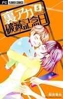 裏アカ破滅記念日 (5)