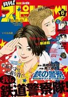 月刊!スピリッツ 2018年6月号(2018年4月26日発売号)