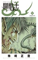 闘獣士 ベスティアリウス (6)