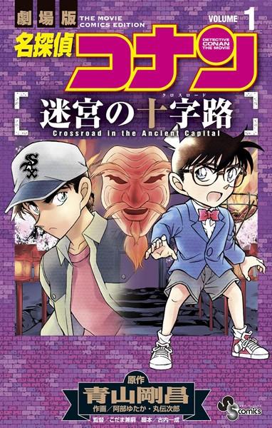 名探偵コナン 迷宮の十字路 (1)