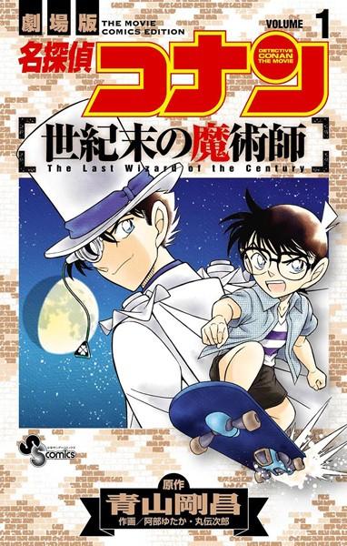 名探偵コナン 世紀末の魔術師 (1)
