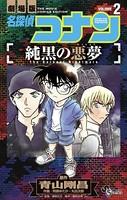 名探偵コナン 純黒の悪夢 (2)