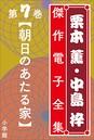 栗本薫・中島梓傑作電子全集 7 [朝日のあたる家]