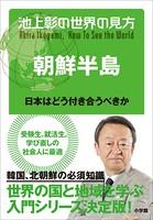 池上彰の世界の見方 朝鮮半島〜日本はどう付き合うべきか〜