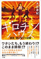 ギロチンハウス 〜課長 榊江梨子の逆襲〜