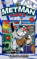 野球の星 メットマン (6)