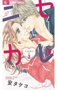 ニセカレ(仮) (3)